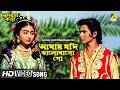 Aamay Jadi Bhalo Baso Go Rupban Kanya Bengali Movie Video So