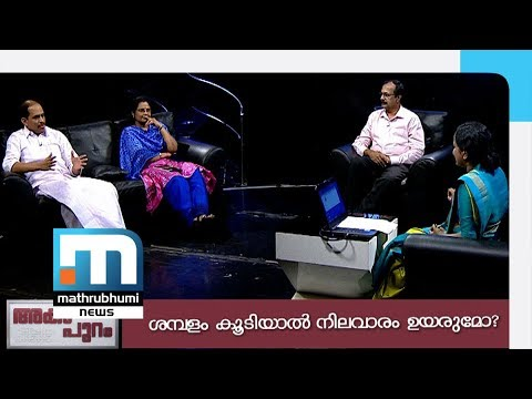 Will Quality Of Education Improve With Rise In Salaries?|Episode: 229|Part 1| Mathrubhumi News
