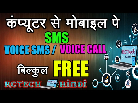 Send FREE SMS / VOICE SMS AND VOICE CALL BY COMPUTER