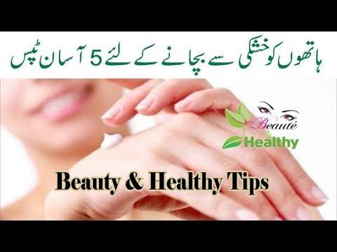 Rough Dry Hand Tips In Urdu | Hindi