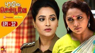 பூவே செம்பூவே | Poove Sempoove | Epi 32 | 17 Sept 2019 | Mounika Devi | Shamitha