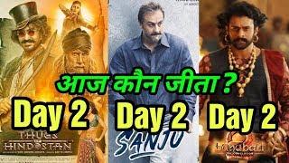 Thugs Of Hindostan 2nd Day Vs Baahubali 2 Vs Sanju Box Office Collection | Who Wins?
