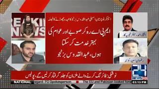 Speaker Balochistan Abdul Qudoos Bizenjo Decided To Leave His Post | 24 News HD