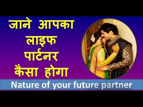 Nature of your future partner,सूंदर जीवन साथी किसे मिलती है ,Sunder Patni Kisey Milti hai