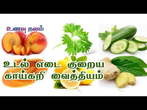 உடல் எடை குறைய காய்கறி வைத்தியம் | Weight Loss Vegetables