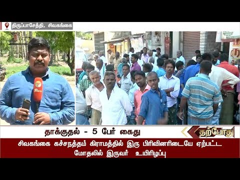 Detailed Report: 5 arrested on 2 killed during the conflicts b/w 2 groups in Sivaganga   #Sivaganga