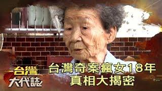 台灣奇案瘋女18年 真相大揭密《台灣大代誌》20200517
