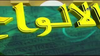 #x202b;الحلقة السابعة عشر - برنامج  الألواح | Ep 17 - Al Alwah Program#x202c;lrm;