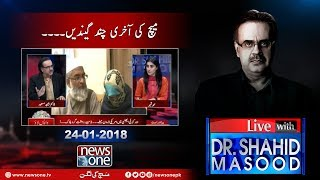 Live with Dr Shahid Masood |24-January -2018 | #Zainab | Shahid Khaqan Abbasi | Chief Justice