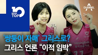 """'쌍둥이 자매' 결국 그리스로?…그리스 언론 """"이적 임박"""" 보도"""