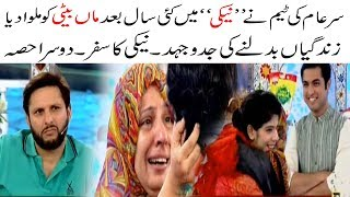 Sar e Aam   The journey of Naiki - Part 2   30 June 2018