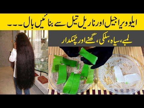 Aloe Vera Hair Growth Oil for Thick Hair, Silky Hair, Black Hair & Longer Hair Homemade Urdu Hindi