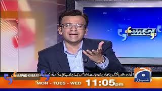Aapas Ki Baat | Muneeb Farooq | 12th November 2019 | Part 01
