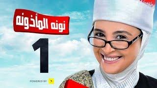 مسلسل نونة المأذونة للنجمة حنان ترك - الحلقة الأولى - Nona Elma2zona Series Episode 01