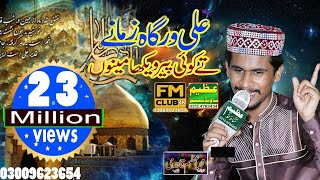 ALi Warga zamane te koi peer by Muhammad Azam Qadri  FM CLUB 4K 03009623654-03049880804
