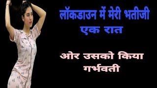 लॉकडाउन में मेरी भतीजी को किया गर्भवती | Lockdown me bhatiji ko kiya pregnant