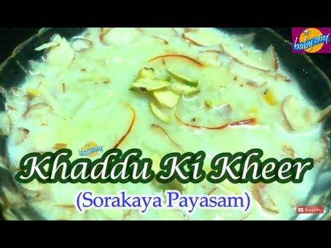 KADDU KI KHEER RECIPE | How to make Eid special Hyderabadi bottle guard sweet at home