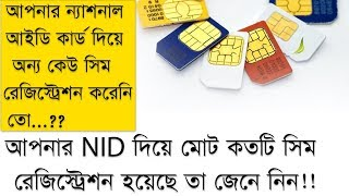 Check How Many SIM Registered By Your NID - PakVim net HD