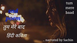Download Tum Mere Baad Mohabbat Ko Taras Mp3 Song Download