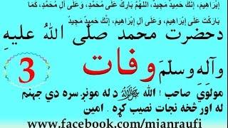 دحضرت محمد صلی الله علیه وسلم وفات دریم بیان