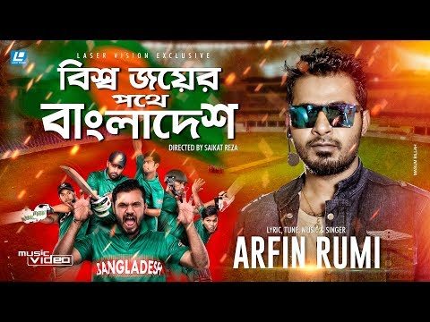 Xxx Mp4 ARFIN RUMI Bissho Joyer Pothey Bangladesh ICC World Cup Exclusive Song 2019 3gp Sex