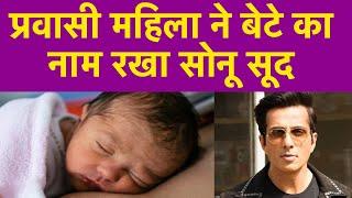 Sonu Sood के नाम पर Migrant women ने रखा अपने बेटे का नाम, Watch Video | Navbharat Times