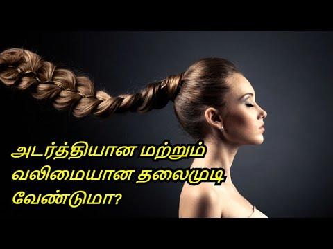Tips For Long & Strong Hair in Tamil | Avoid Hair loss - Avoid Baldhead | Healthy Life - Tamil.
