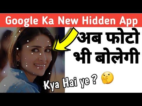 What Is Google Lens | Google Lens Kya hai | Stay Smart