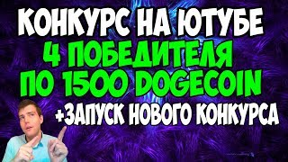 Итоги ежемесячного конкурса. 4 победителя получили по 1500 Dogecoin