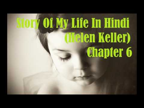 Story Of My Life Summary In Hindi Chapter 6
