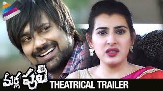 Latest Telugu Movie Trailers 2017   Marla Puli Movie Theatrical Trailer   Varun Sandesh   Archana