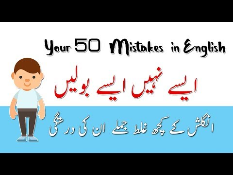 50 Mistakes in Our Speaking Modules English Sentences Part 1