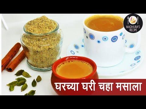 चहाचा मसाला | चाय लेलो चाय | How to make Chai Masala | Masala Tea | Madhuras Recipes | Ep - 387