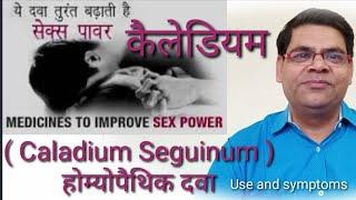 Podophyllum Explained By Dr  Sanjay | Part 1 | Hindi | - PakVim net