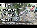 【ロードバイク】プロ志向!マッチャーくんのキャニオンが派手![CANYON Ultimate CF SLX 9.0]【358TV】