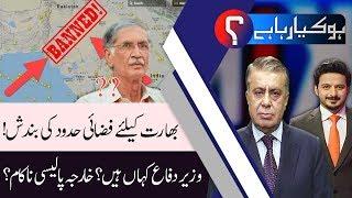 HO KYA RAHA HAI | 28 August 2019 | Arif Nizami | Faisal Abbasi | Saeed Ghani | 92NewsHD