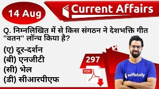 5:00 AM - Current Affairs Questions 14 August 2019 | UPSC, SSC, RBI, SBI, IBPS, Railway, NVS, Police