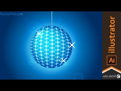 درس 57 : كيفية رسم كرة الديسكو بإستعمال برنامج إلستريتور