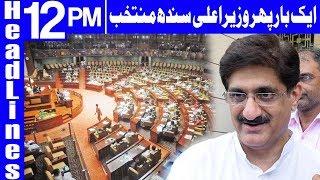 Murad Ali Shah Back as Sindh Chief Minister | Headlines 12 PM | 16 August 2018 | Dunya News