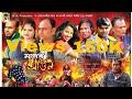 Download  New Goalparia/Rajbanshi Movie (Moner Aagun)RK Production.2018 MP3,3GP,MP4