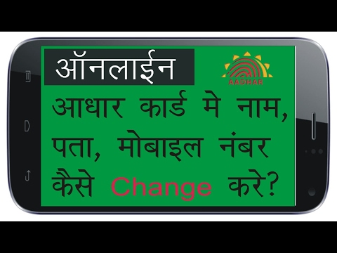 Online Aadhar Correction in Name, F'name, DOB, Address, Mobile, E-mail in Hindi
