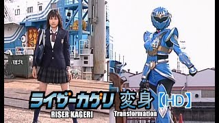 【HD】ライザーカゲリ 変身 (Justiriser Kageri transformation)