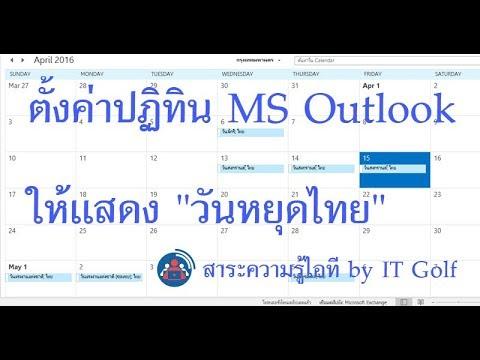 ตั้งค่าปฏิทิน MS Outlook ให้แสดงวันหยุดไทยบนปฏิทิน