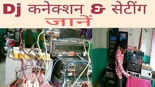 dj setting kaise kare,full dj connection kaise kare,dj setting hindi