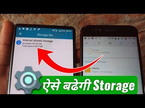 Phone Ka Internal Storage Aise Badhaye | 4 Way to Increase Phone Storage