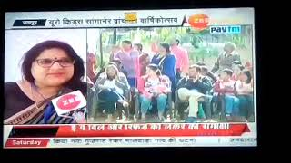 Download EuroKids -Sports day of Eurokids Sanganer Branch, Jaipur- Coverage on ZEE Rajasthan News Channel Video