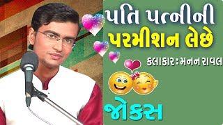 new funny gujarati comedy 2017 - manan raval comedy video pt. 1
