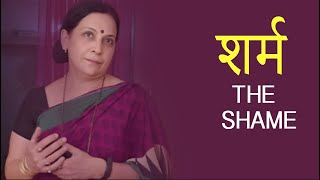 शर्म | Sharm (The Shame) | New Hindi Movie