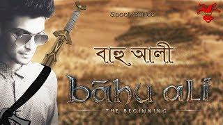 বাহু আলী | Bahu ali - The Beginning | Teaser | Spoof Series | Prank King Entertainment Tubegana.Com