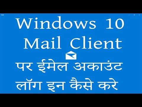 Windows 10 Mail Client Par Email Account Login Kese Kare? [Gmail, Yahoo, Outlook and Others]